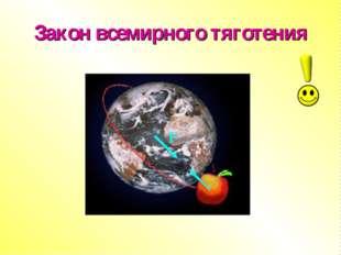 Закон всемирного тяготения
