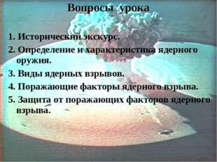 1. Исторический экскурс. 2. Определение и характеристика ядерного оружия. 3.