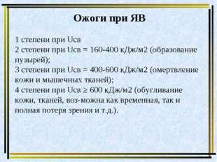Ожоги при ЯВ 1 степени при Uсв 2 степени при Uсв = 160-400 кДж/м2 (образовани