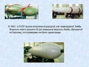 В 1953 г. в СССР прошли испытания водородной, или термоядерной, бомбы. Мощно