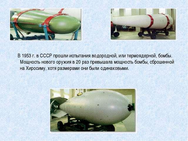 В 1953 г. в СССР прошли испытания водородной, или термоядерной, бомбы. Мощно...