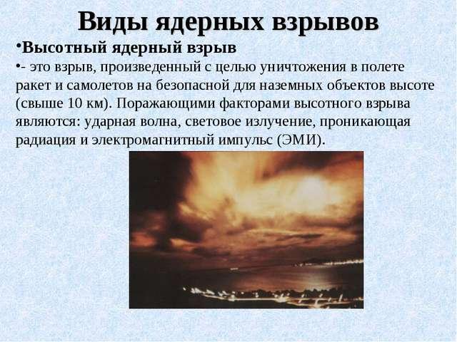 Виды ядерных взрывов Высотный ядерный взрыв - это взрыв, произведенный с цель...