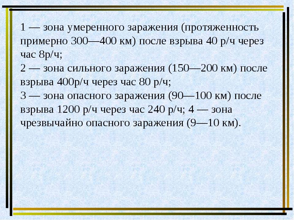 1 — зона умеренного заражения (протяженность примерно 300—400 км) после взрыв...