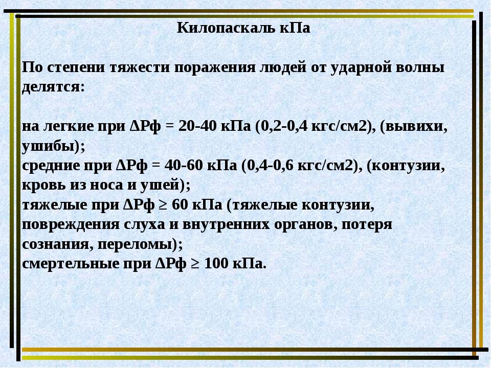 Килопаскаль кПа По степени тяжести поражения людей от ударной волны делятся:...
