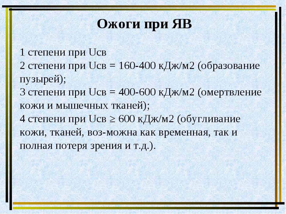 Ожоги при ЯВ 1 степени при Uсв 2 степени при Uсв = 160-400 кДж/м2 (образовани...