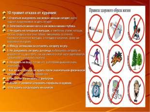 10 правил отказа от курения: 1.Стараться выкуривать как можно меньше сигарет