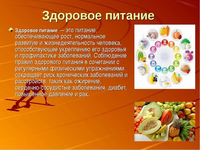 Здоровое питание Здоровое питание — это питание, обеспечивающее рост, нормаль...