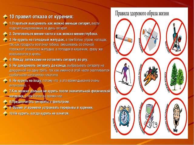 10 правил отказа от курения: 1.Стараться выкуривать как можно меньше сигарет...