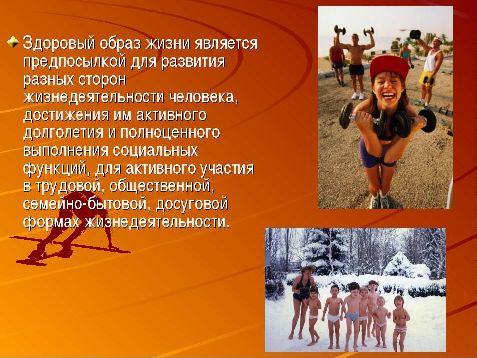 Здоровый образ жизни является предпосылкой для развития разных сторон жизнеде...