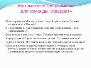 Математическая разминка для команды «Квадрат» Шла старушка в Москву, и навстр