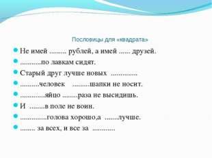 Пословицы для «квадрата» Не имей ......... рублей, а имей ...... друзей. ...