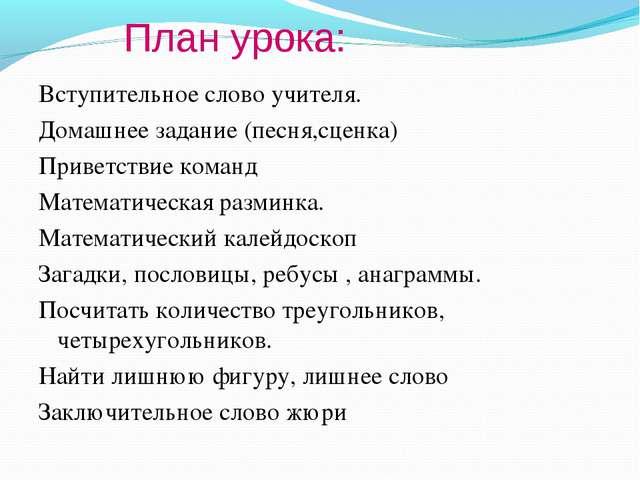 План урока: Вступительное слово учителя. Домашнее задание (песня,сценка) Прив...