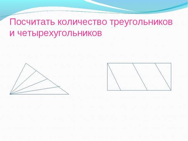 Посчитать количество треугольников и четырехугольников