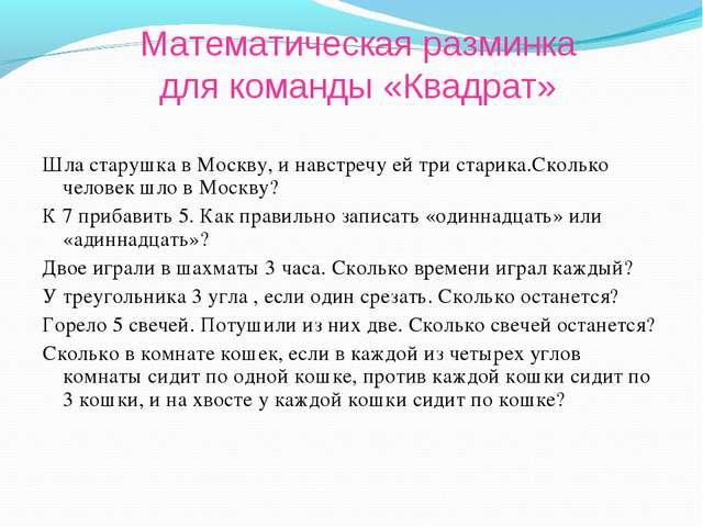 Математическая разминка для команды «Квадрат» Шла старушка в Москву, и навстр...