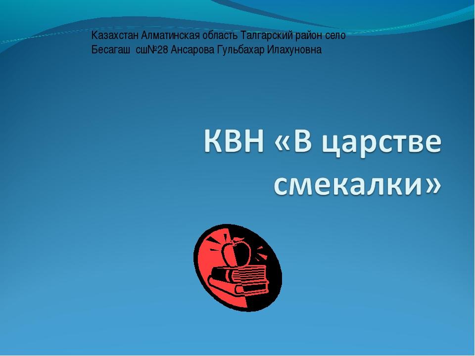 Казахстан Алматинская область Талгарский район село Бесагаш сш№28 Ансарова Гу...