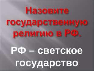 РФ – светское государство