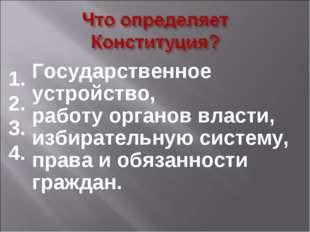 1. 2. 3. 4. Государственное устройство, работу органов власти, избирательную