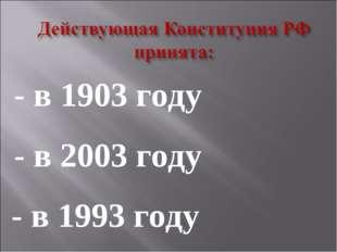- в 1903 году - в 2003 году - в 1993 году
