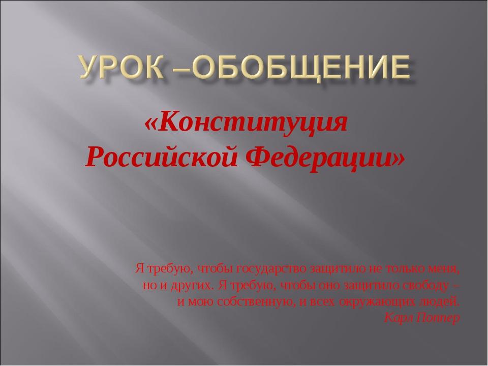 «Конституция Российской Федерации» Я требую, чтобы государство защитило не то...