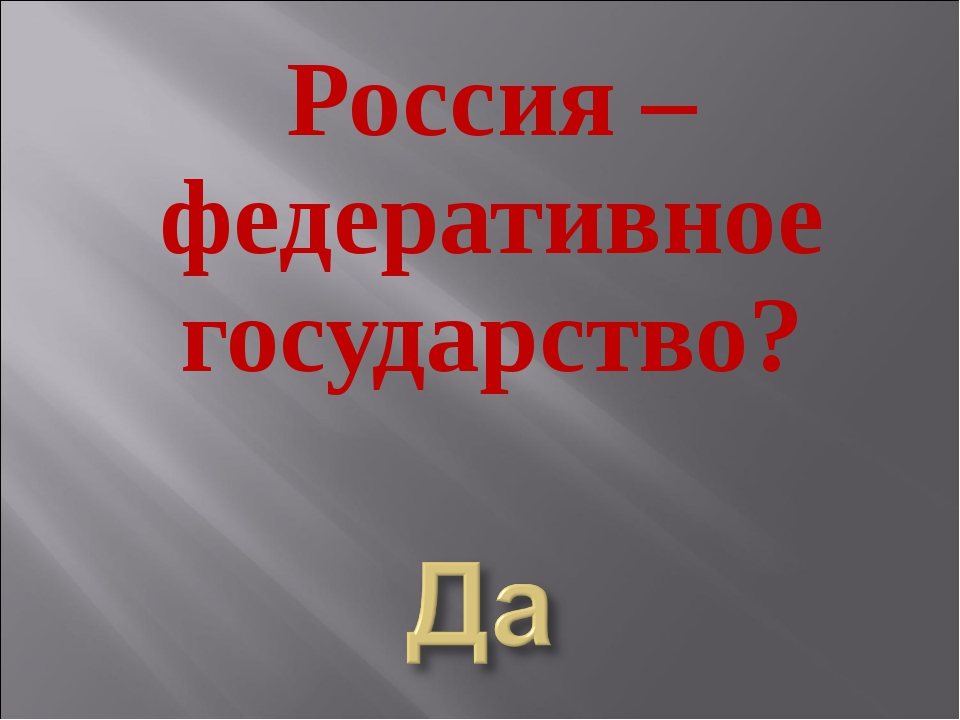 Россия – федеративное государство?