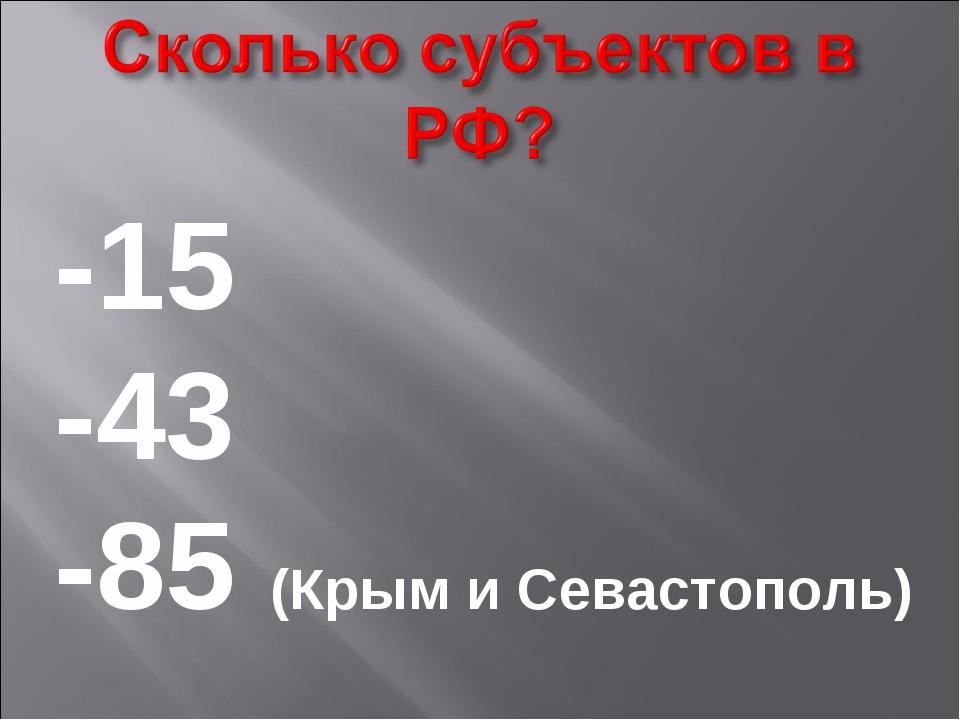 -15 -43 -85 (Крым и Севастополь)