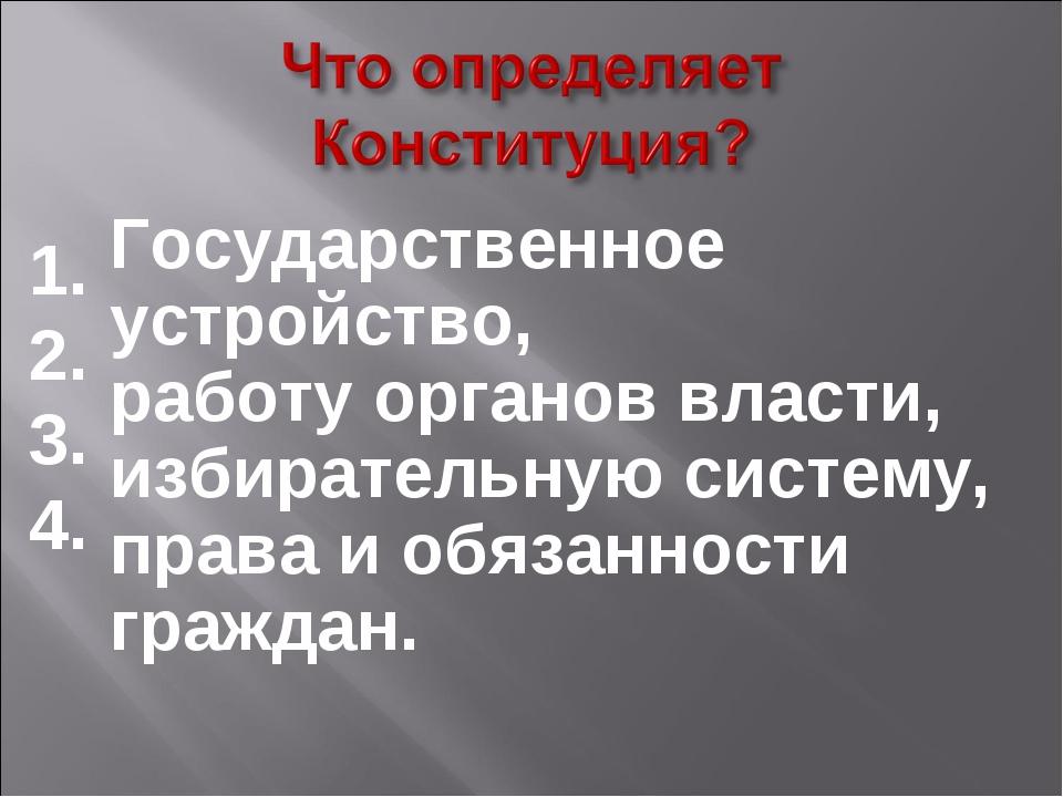 1. 2. 3. 4. Государственное устройство, работу органов власти, избирательную...