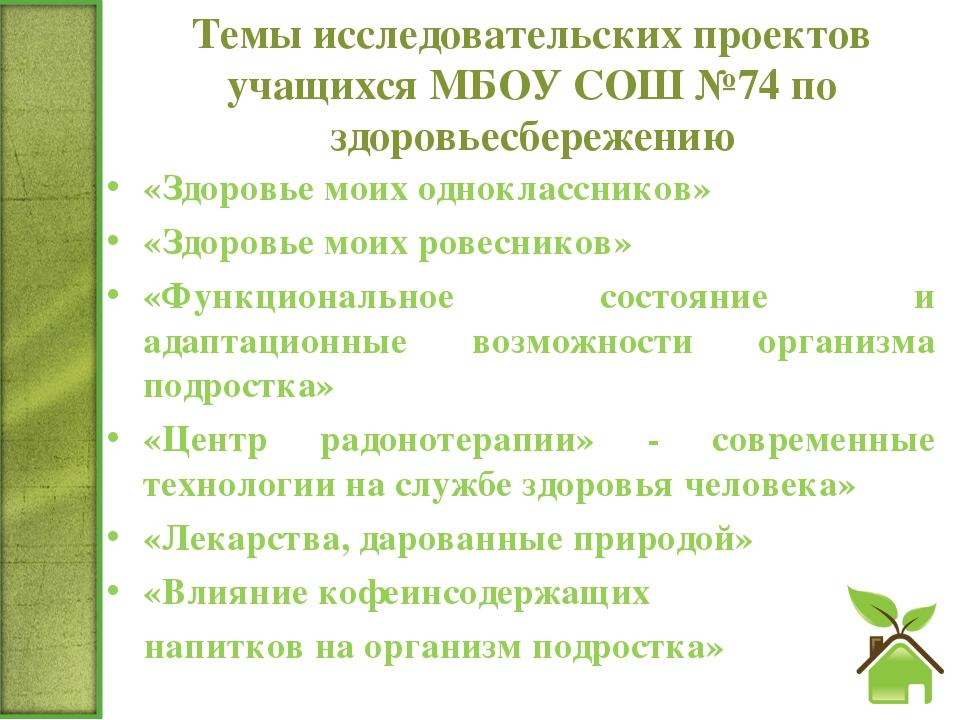 Темы исследовательских проектов учащихся МБОУ СОШ №74 по здоровьесбережению «...