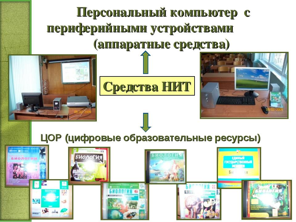 Персональный компьютер с периферийными устройствами (аппаратные средства) Сре...