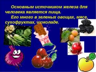 Основным источником железа для человека является пища. Его много в зеленых о