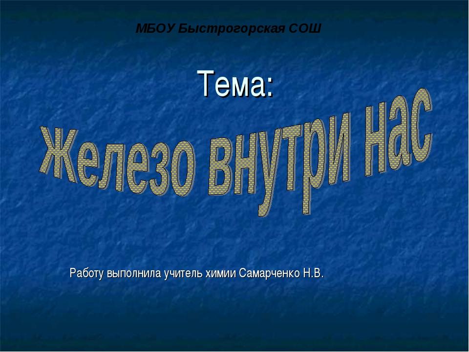 Тема: Работу выполнила учитель химии Самарченко Н.В. МБОУ Быстрогорская СОШ
