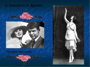 """С. Есенин и А. Дункан """"Руки милой, пара лебедей..."""""""