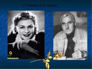 К. Симонов и В. Серова