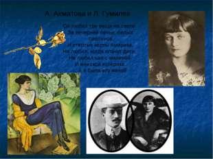 А. Ахматова и Л. Гумилев Он любил три вещи на свете: За вечерней пенье, белых
