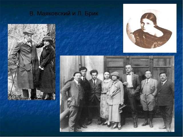 В. Маяковский и Л. Брик
