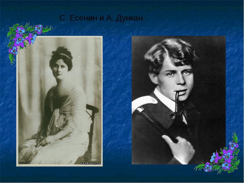 С. Есенин и А. Дункан