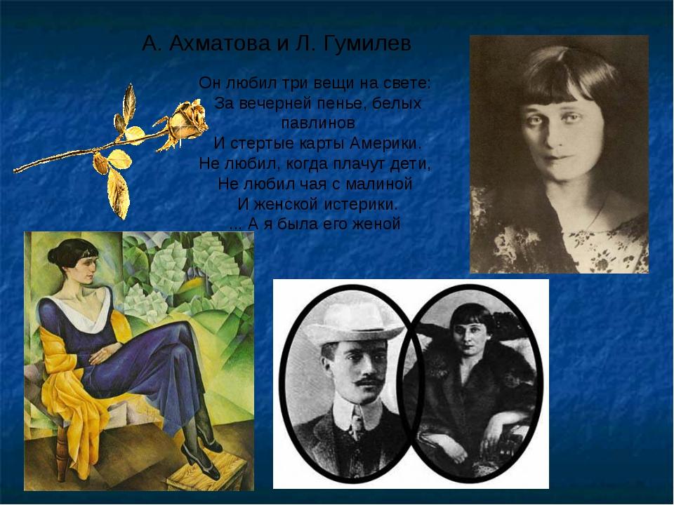 А. Ахматова и Л. Гумилев Он любил три вещи на свете: За вечерней пенье, белых...