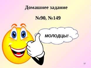 МОЛОДЦЫ! * Домашнее задание №90, №149