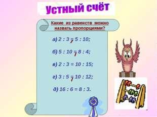 * а) 2 : 3 = 5 : 10; б) 5 : 10 = 8 : 4; в) 2 : 3 = 10 : 15; г) 3 : 5 = 10 : 1