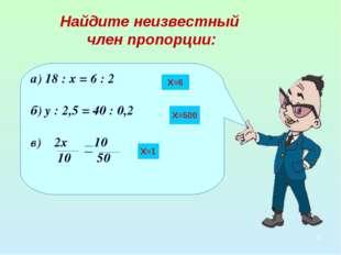 * а) 18 : х = 6 : 2 б) у : 2,5 = 40 : 0,2 в) 2x 10 10 50 X=6 X=500 X=1 Найдит