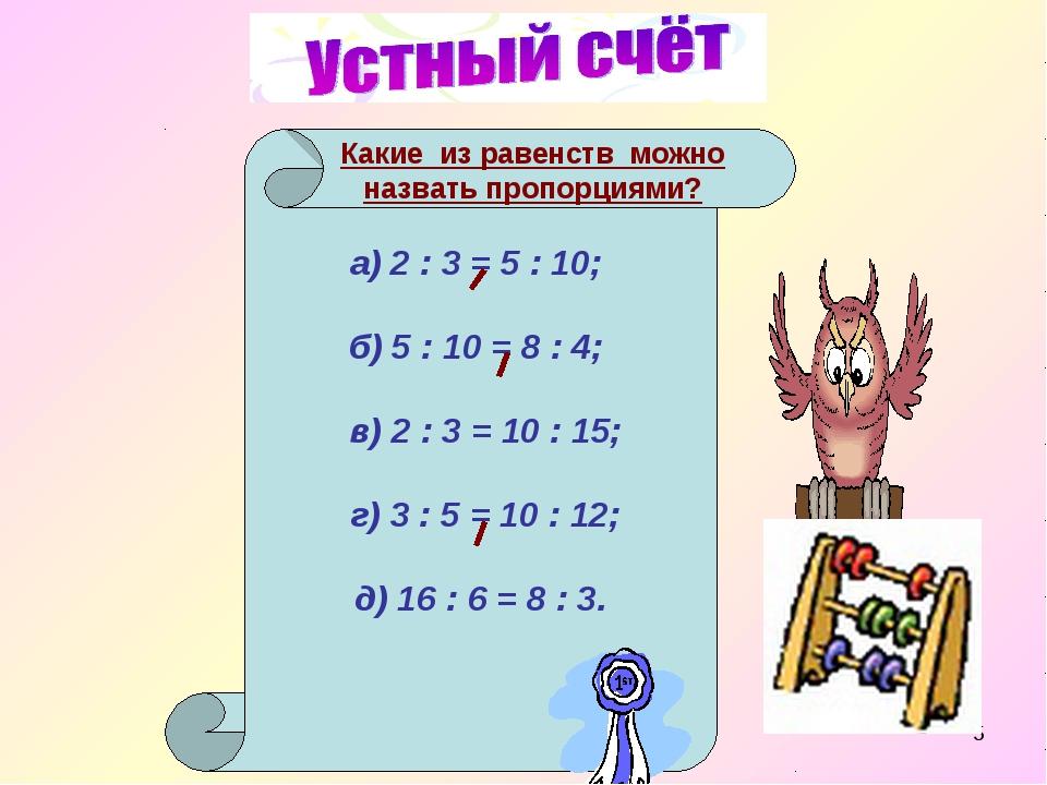 * а) 2 : 3 = 5 : 10; б) 5 : 10 = 8 : 4; в) 2 : 3 = 10 : 15; г) 3 : 5 = 10 : 1...