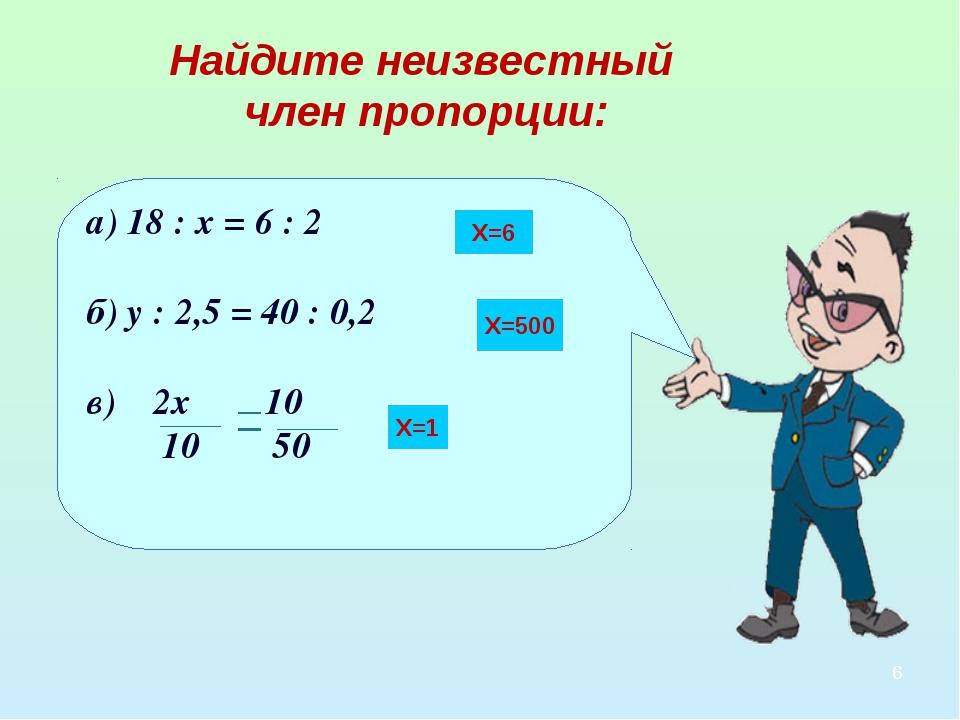 * а) 18 : х = 6 : 2 б) у : 2,5 = 40 : 0,2 в) 2x 10 10 50 X=6 X=500 X=1 Найдит...