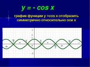 y = - cos x график функции у =cos x отобразить симметрично относительно оси х
