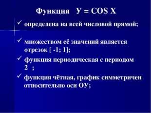 Функция У = COS X определена на всей числовой прямой; множеством её значений