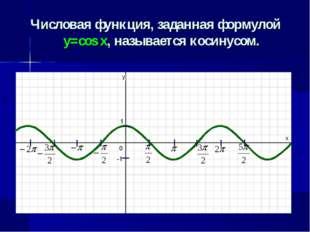 Числовая функция, заданная формулой y=cos x, называется косинусом.