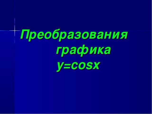 Преобразования графика y=cosx