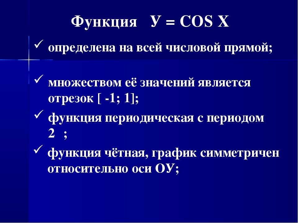 Функция У = COS X определена на всей числовой прямой; множеством её значений...