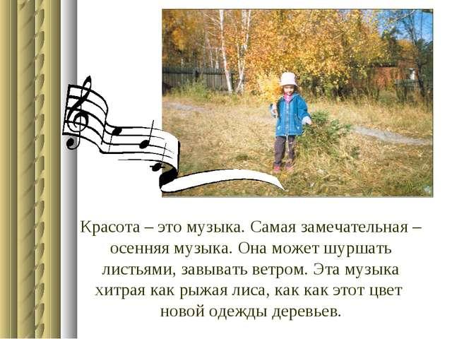 Красота – это музыка. Самая замечательная – осенняя музыка. Она может шуршать...