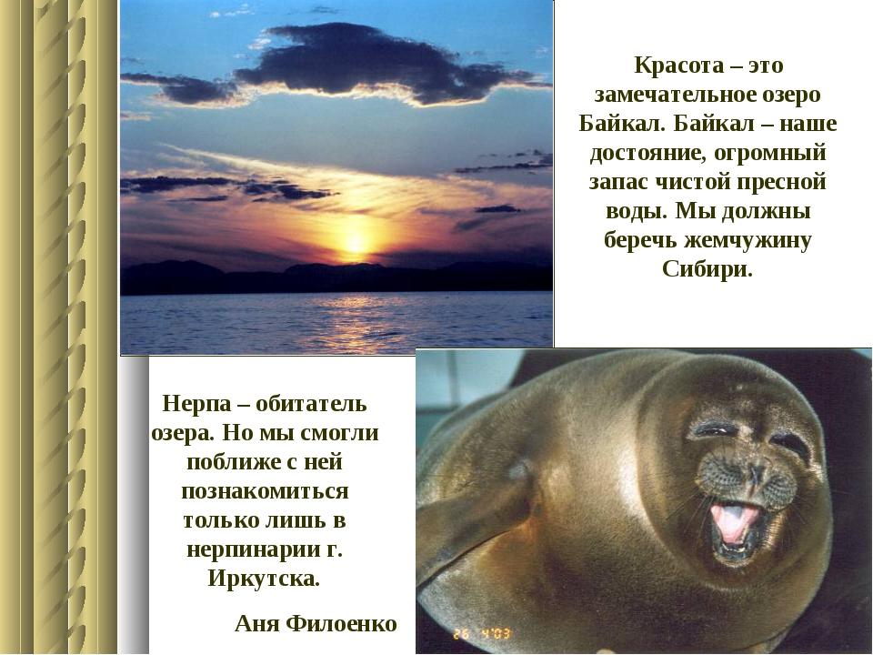 Красота – это замечательное озеро Байкал. Байкал – наше достояние, огромный...