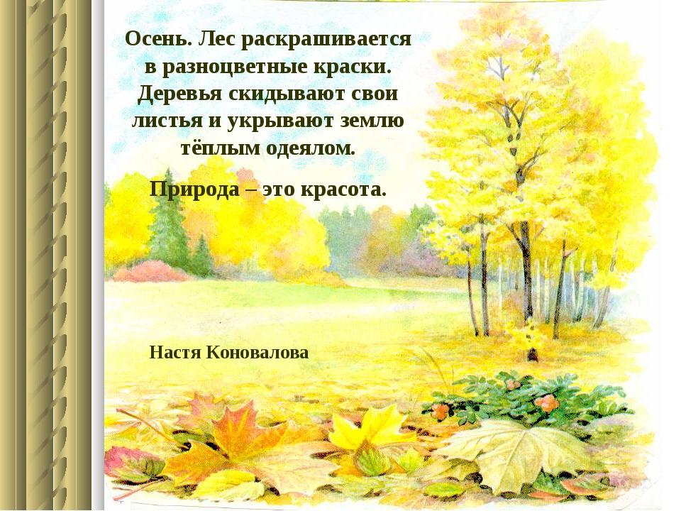 Осень. Лес раскрашивается в разноцветные краски. Деревья скидывают свои листь...