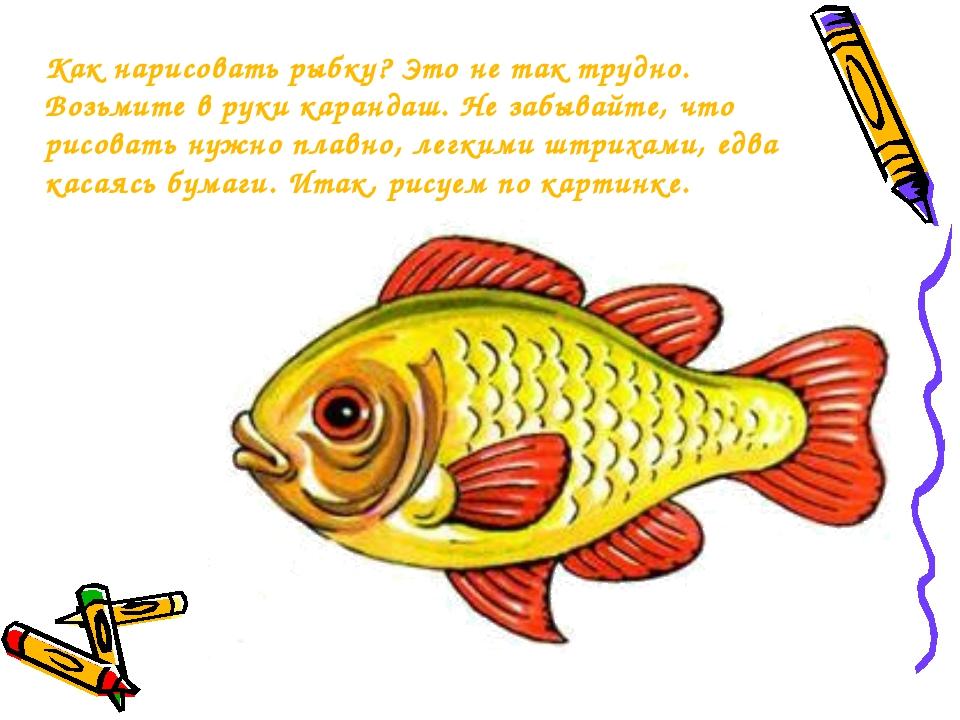 Как нарисовать рыбку? Это не так трудно. Возьмите в руки карандаш. Не забывай...